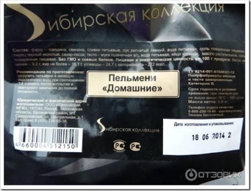 Пельмени Сибирская коллекция