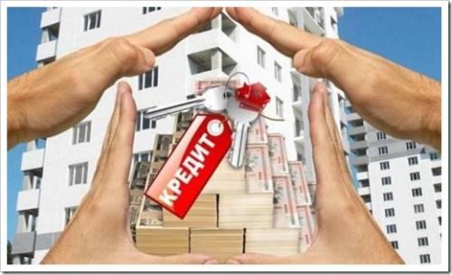В каких ситуациях имеет смысл оформлять ипотечный кредит?
