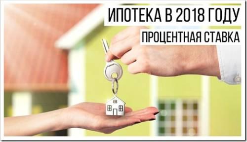Главный критерий, оказывающий влияние на получение ипотеки