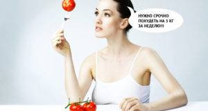 Как быстро сбросить вес за неделю